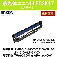 EPSON 感光体ユニットLPC3K17 カラー 純正品
