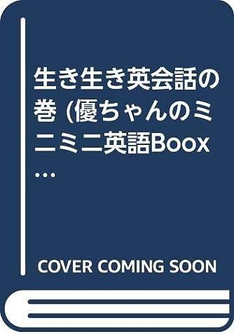 生き生き英会話の巻 (優ちゃんのミニミニ英語Boox (3))