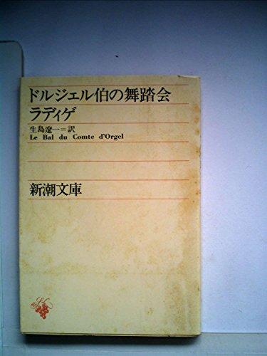 ドルジェル伯の舞踏会 (1953年) (新潮文庫〈第567〉)の詳細を見る