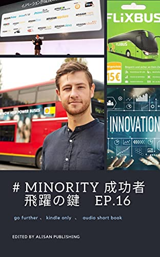 # Minority成功者、飛躍の鍵 ep.16: kindle only 、 39min 、 audio short book マイノリティ成功者 ep.