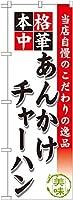 のぼり あんかけチャーハン SNB-465 [並行輸入品]