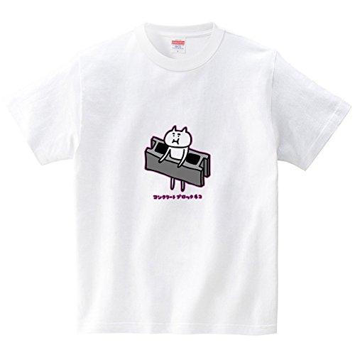 イタクシーズ Tシャツ [ コンクリートブロックねこ ] オワリ [メンズ] ホワイトMサイズ
