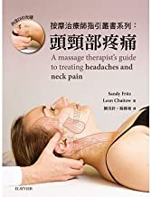 A Massage Therapist's Guide to Treating Headaches and Neck Pain (Chinese Edition);按摩治療師指引叢書系列:頭頸部疼痛 by Sandy FRITZ, Leon Chaitow