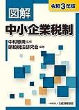 図解 中小企業税制 令和3年版