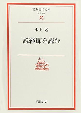 説経節を読む (岩波現代文庫)