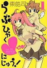 らぶひゃくにじゅう! 1 (アクションコミックス COMIC SEED!シリーズ)
