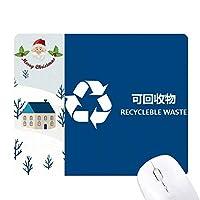 リサイクル廃棄物処理 サンタクロース家屋ゴムのマウスパッド