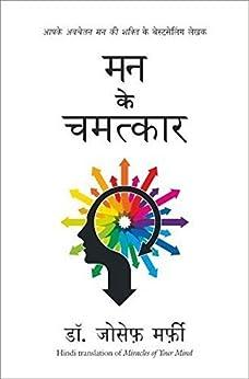 MANN KE CHAMATKAR  (Hindi) by [Dr. Joseph Murphy]