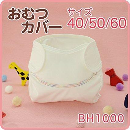 ★新生児おむつカバー (50サイズ)