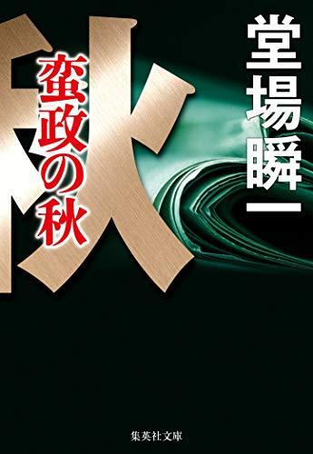 蛮政の秋 (集英社文庫)