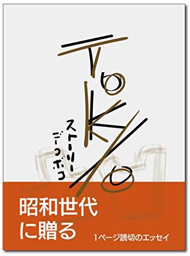 TOKYO STORY 凸凹の詳細を見る