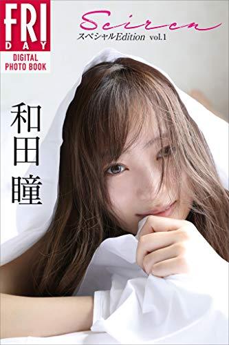 和田瞳「Seiren スペシャルEdition vol.1」 FRIDAYデジタル写真集