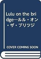 Lulu on the bridge―ルル・オン・ザ・ブリツジ