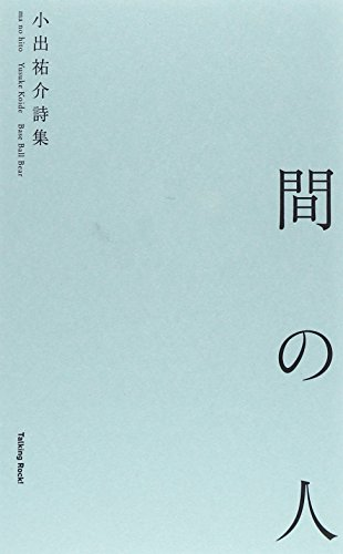 間の人―小出祐介詩集