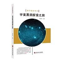 科学探索丛书——宇宙黑洞探索之旅(全彩图解版)