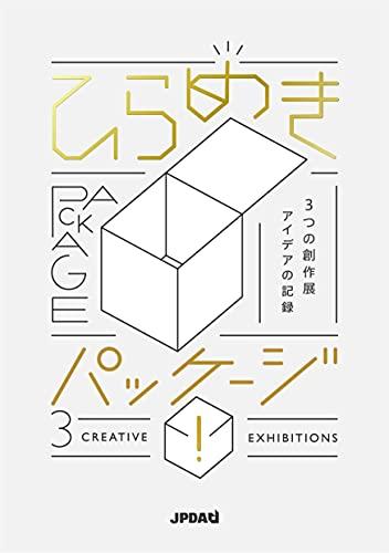 ひらめきパッケージ 3つの創作展 アイデアの記録