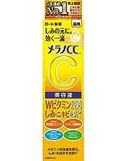 メラノCC 薬用 しみ 集中対策 美容液 20ミリリットル (x 1)