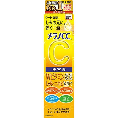 メラノCC 薬用 しみ 集中対策 美容液 1個
