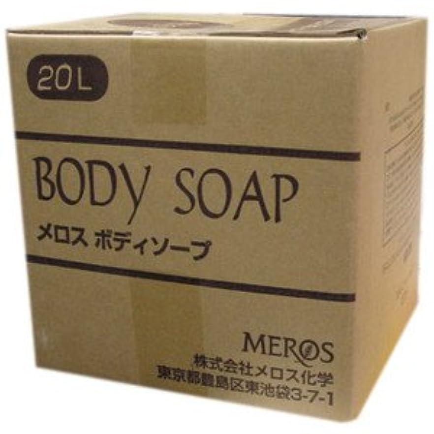 低下入浴マチュピチュメロス ボディソープ 業務用 20L / 詰め替え (メロス化学) 業務用ボディソープ