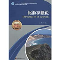 Tourism Studies(Chinese Edition)