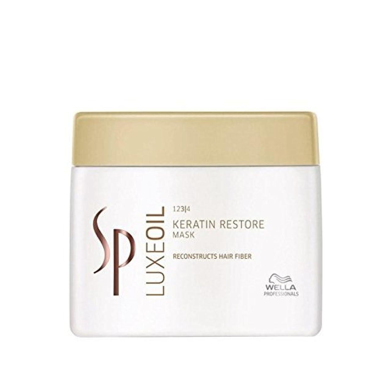 取るに足らない黙トリプルWella Sp Luxeoil Keratin Restore Hair Mask (400ml) - ウエラ ケラチン髪のマスクを復元(400ミリリットル) [並行輸入品]