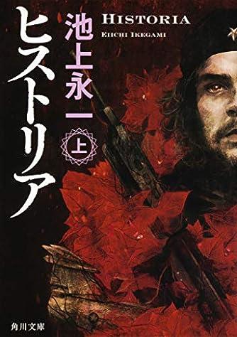 ヒストリア 上 (角川文庫)