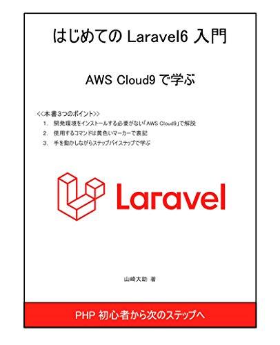 はじめてのLaravel6入門 ~ AWS Cloud9で学ぶ ~