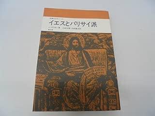 イエスとパリサイ派 (1977年) (聖書の研究シリーズ)