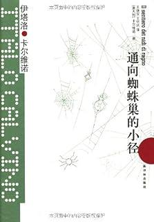 卡尔维诺经典:通向蜘蛛巢的小径