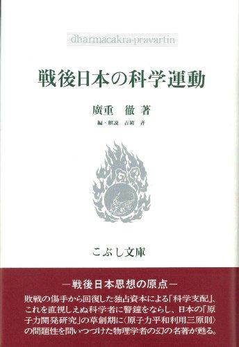 戦後日本の科学運動 (こぶし文庫―戦後日本思想の原点)