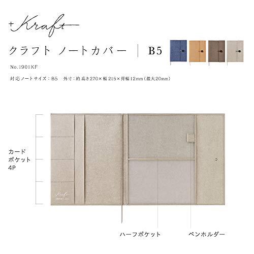 キングジム『ノートカバークラフト』