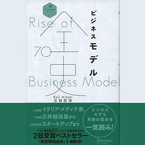 『ビジネスモデル全史』のカバーアート