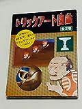 トリックアート図鑑(全2巻)