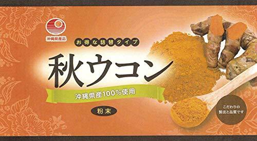 秋ウコン粉 袋入 100g×8袋 比嘉製茶 クルクミンたっぷりの秋うこんのサプリ お酒をよく飲む方に