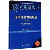 河南经济发展报告(2019高质量发展再发力2019版)/河南蓝皮书