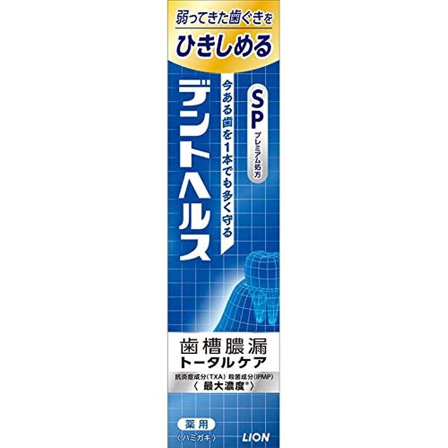うなり声小康検出するライオン デントヘルス 薬用ハミガキ SP 120g (医薬部外品)