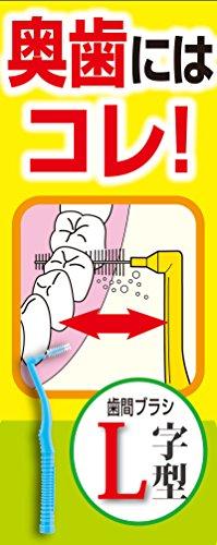 デンタルプロ歯間ブラシL字型普通タイプサイズ3(S)10本入