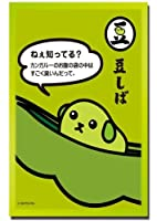 ブシロードスリーブコレクションHG (ハイグレード) Vol.151 豆しば 『ねぇ知ってる?』