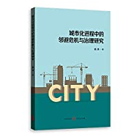 NIMBY crisis in the process of urbanization and governance research(Chinese Edition)