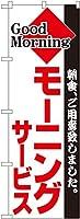のぼり モーニングサービス No.194 [並行輸入品]