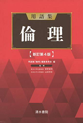 用語集 倫理 新訂第4版の詳細を見る