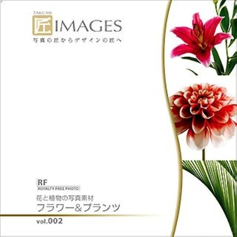 宿題ピカリング未亡人匠IMAGES 002 フラワー&プランツ