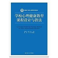 学校心理健康教育课程设计与教法(新编21世纪心理学系列教材)