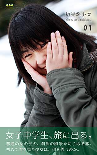 初戀旅少女01 (GR biyori)