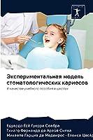 Экспериментальная модель стоматологиче&#