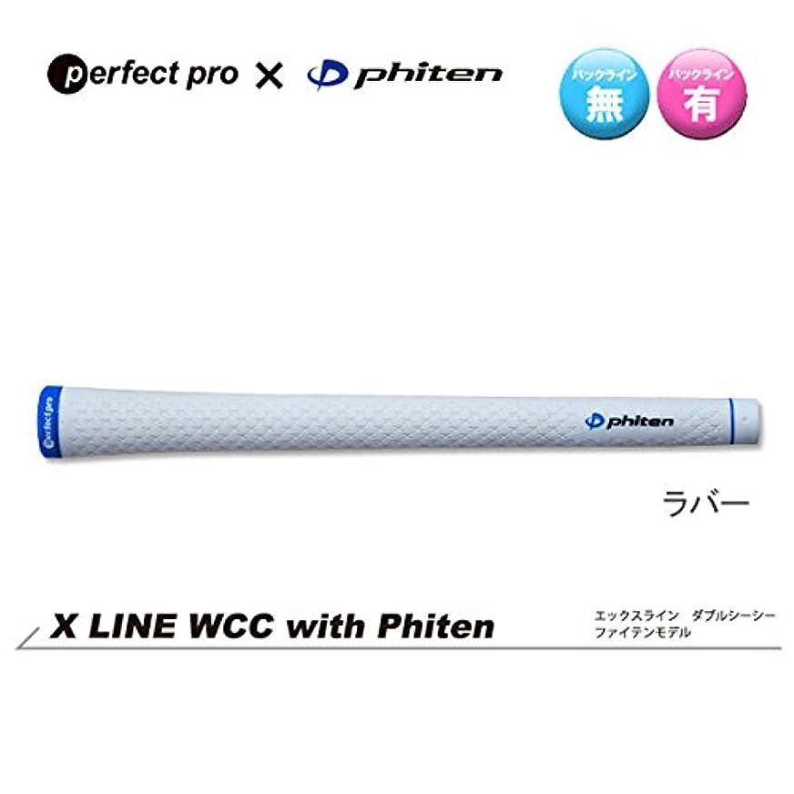 隔離背が高い知るパーフェクトプロxファイテン X-LINE CC RUBBER Xライン CCラバー ファイテンブルー