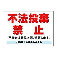 〔屋外用 看板〕 不法投棄禁止 不審者は発見次第、通報します ゴシック 穴無し 名入れ無料 (600×450mmサイズ)