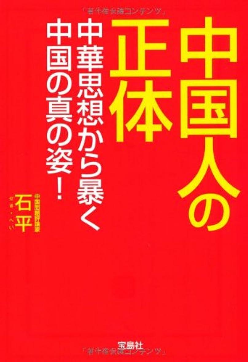 個人的にカップル振る舞い中国人の正体 (宝島SUGOI文庫)