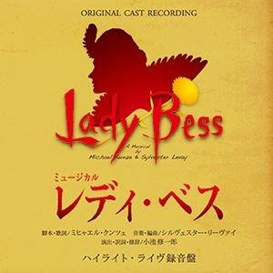 Lady Bess - Original Japan Cast 2014