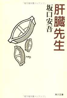 kanzo sensei